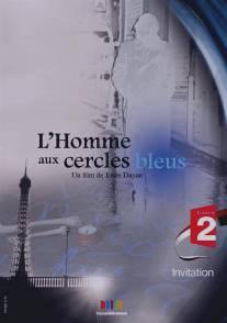 Человек с синими кругами/L'homme aux cercles bleus