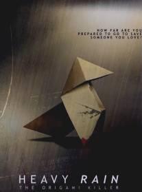 Мастер оригами/Heavy Rain