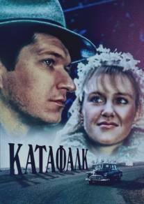 Катафалк фильм 1990 скачать торрент