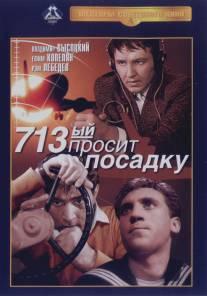 Скачать фильм 713-й просит посадку 1962 через торрент