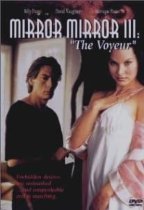 Подглядывающий фильм 1995 онлайн